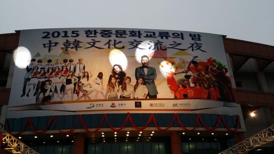 中韩文化交流促进中国梦想之城建