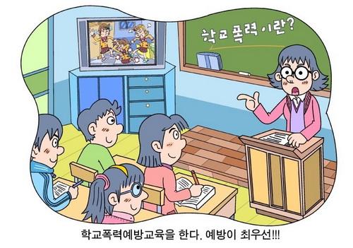 韩国】看韩国a少年的少年应对妈妈漫画【暴力四大名捕校园图片