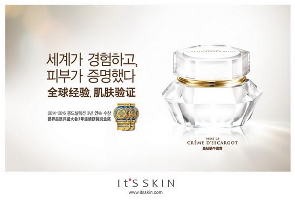 伊思胶原蜗牛霜获中国消费者最满意的韩国品牌奖