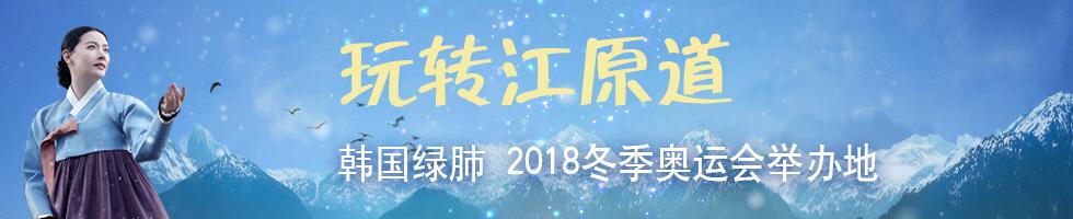 江原道banner20170209