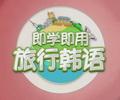 即学即用旅行韩语        这是一档故事性强、寓教于乐的韩语教学节目,就像一部精心制作的迷你电视剧。