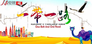 "unibet民众:一带一路让世界连接更紧密        ""一带一路""高峰论坛将于5月14日至15日在北京举行。unibet民众眼中的""一带一路""是怎样的?"