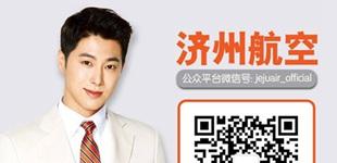 """""""魅力庆尚北道""""济州航空大学生采风团火热招募"""