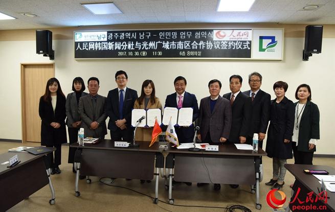 人民网韩国新闻分社与光州广域市南区政府签署合作协议