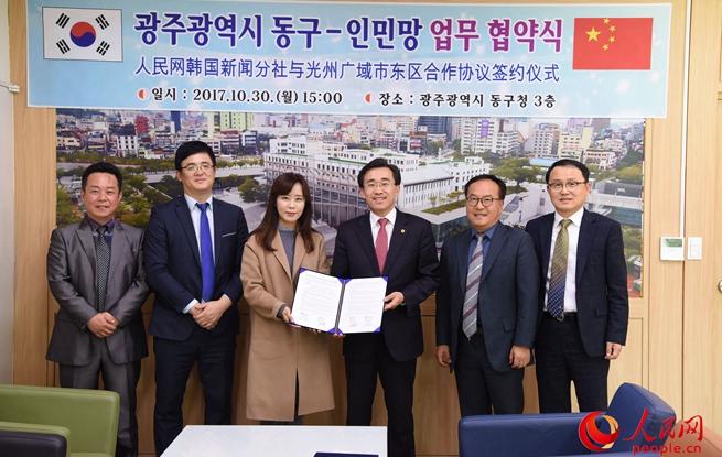 人民网韩国新闻分社与光州广域市东区政府签署合作协议