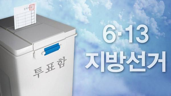 韩国地方选举结果出炉。