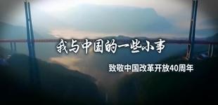 我与中国的一些小事——致敬中国改革开放40周年        人民网韩国公司策划推出《我与中国的一些小事——致敬中国改革开放40周年》系列微访谈节目。
