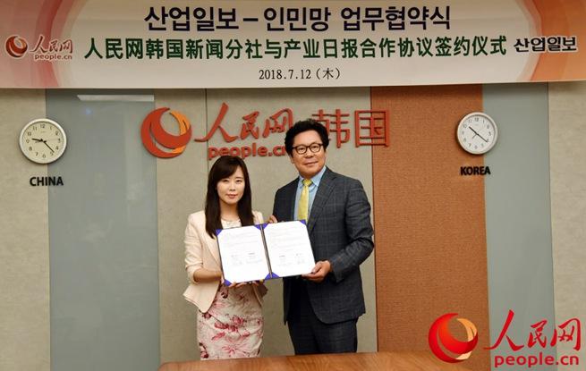 人民网韩国新闻分社与韩国产业日报签署合作协议
