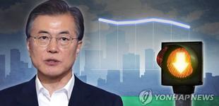 韩民调:文在寅支持率降至68.1% 连续4周下跌