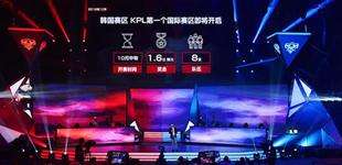 王者荣耀职业联赛国际赛区首站落地韩国