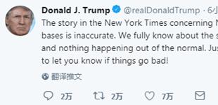 美媒称朝鲜仍在秘密建导弹基地 特朗普辟谣