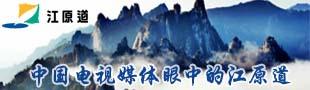 中国电视媒体眼中的江原道
