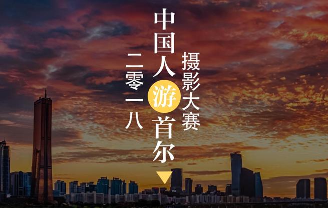"""2018""""中国人游首尔摄影大赛""""获奖作品展示"""