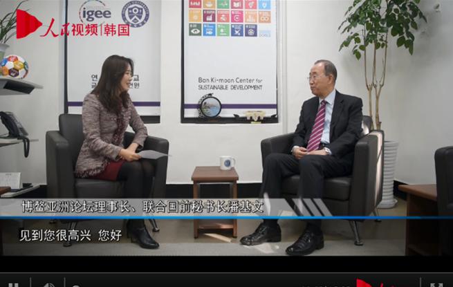 潘基文:中国改革开放在世界历史上具有重大意义