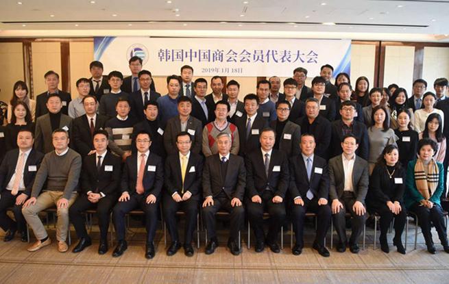 韩国中国商会会员代表大会成功举行