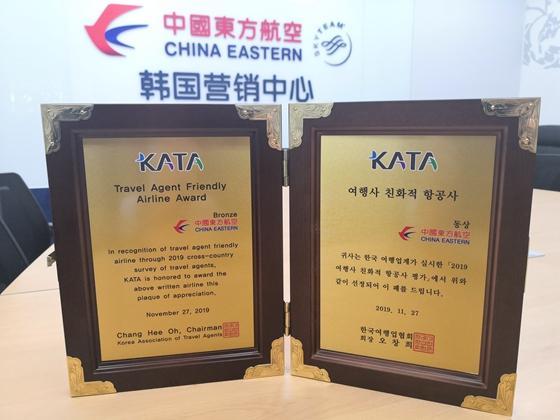 东方航空获韩国旅游协会KATA铜奖
