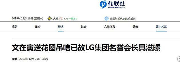 韩国LG集团第2任会长去世文在寅送花圈吊唁