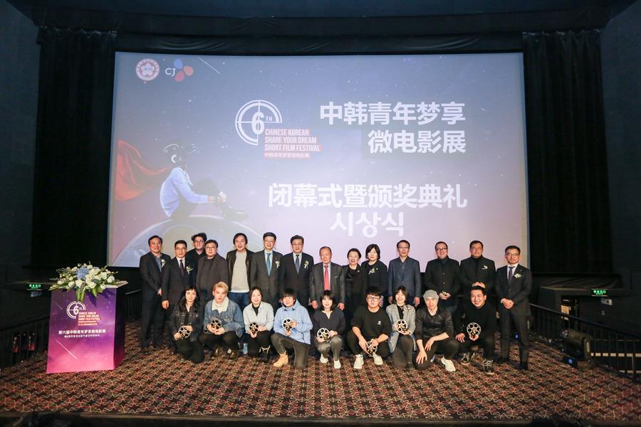 第六届中韩青年梦享微电影展闭幕《狗命》摘评审委员大奖