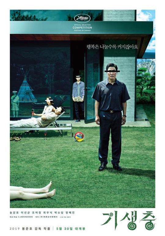 韩国电影《寄生虫》海报