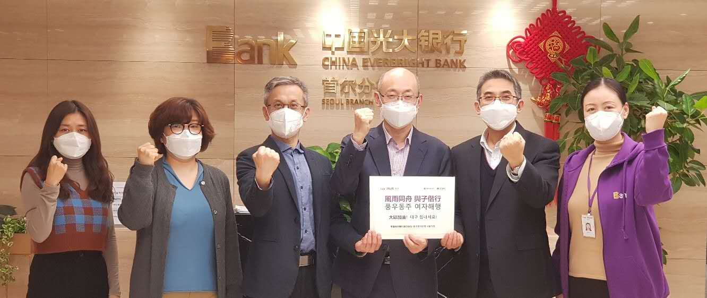 共盼春来!中国光大银行首尔分行向大邱红十字会捐赠爱心善款