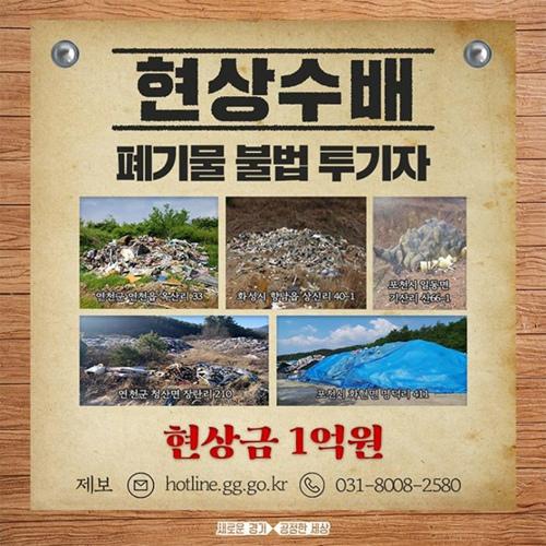 """京畿地区现""""垃圾山"""" 韩国政府悬赏一亿韩元寻找非法倾倒垃圾者"""