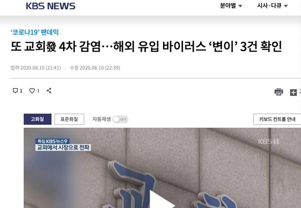 形势严峻!韩国检出3例变异新冠病毒 京畿道教会集体感染出现第4代
