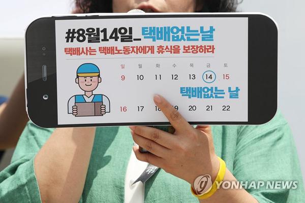 韩国今日为无快递日大型配送公司放假