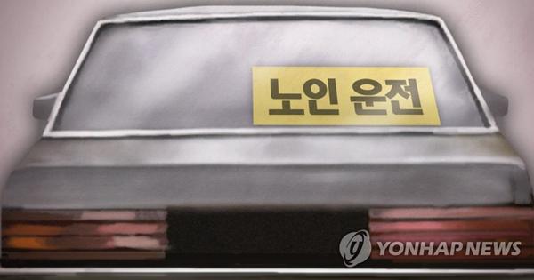 韩国政府将出台高龄司机有条件驾驶制度