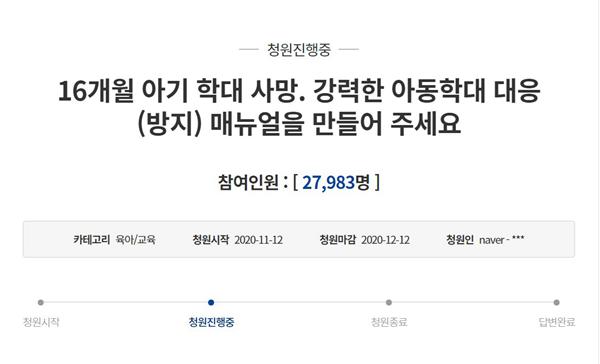 韩国16个月大女童受虐致死引关注 保健福祉部颁新政应对