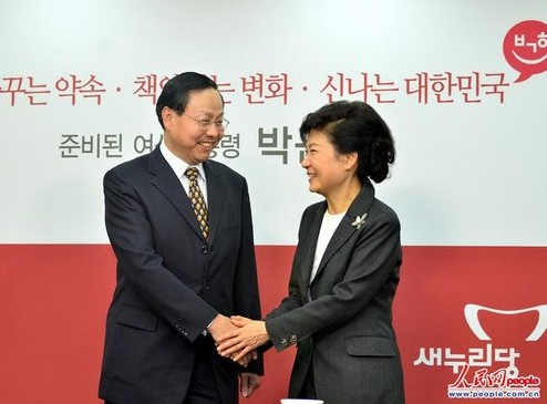 张鑫森大使和韩国当选总统朴槿惠亲切握手