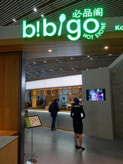 """韩餐厅""""必品阁""""入驻北京首都机场"""