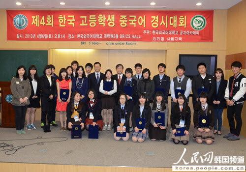 【图文】第四届韩国高中生汉语大赛圆满落幕