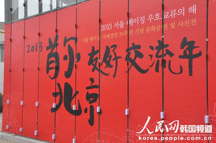 人民网北京4月24日电(记者 樊海旭 刘玉晶) 今年适逢北京和韩国首都首尔缔结友好城市20周年。4月21日至23日,由首尔市主办,驻华韩国文化院承办的首尔-北京友好交流年纪念活动之首尔文化周3D文化体验展在北京隆重举行。   4月23日,首尔市市长朴元淳带领首尔市代表团亲临现场,并在接受人民网记者专访时表示首尔与北京缔结友好城市关系已有20年了,在过去的20年间,两市以互利互惠为基础,不断加强交流合作,夯实友好关系。希望在未来的20年、50年、100年里,首尔与北京能继续加强合作,实现互利共赢。