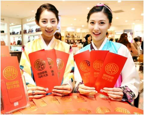 韩国乐天免税店:感恩回馈、新春送好礼